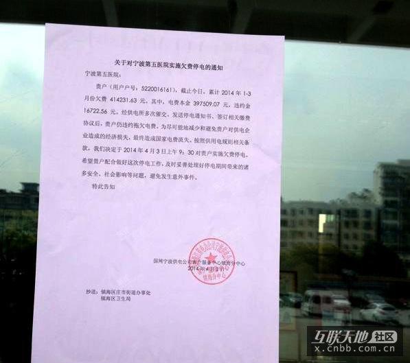 因3个月拖欠40多万元<em>电费</em> <em>宁波</em>第五医院被拉电