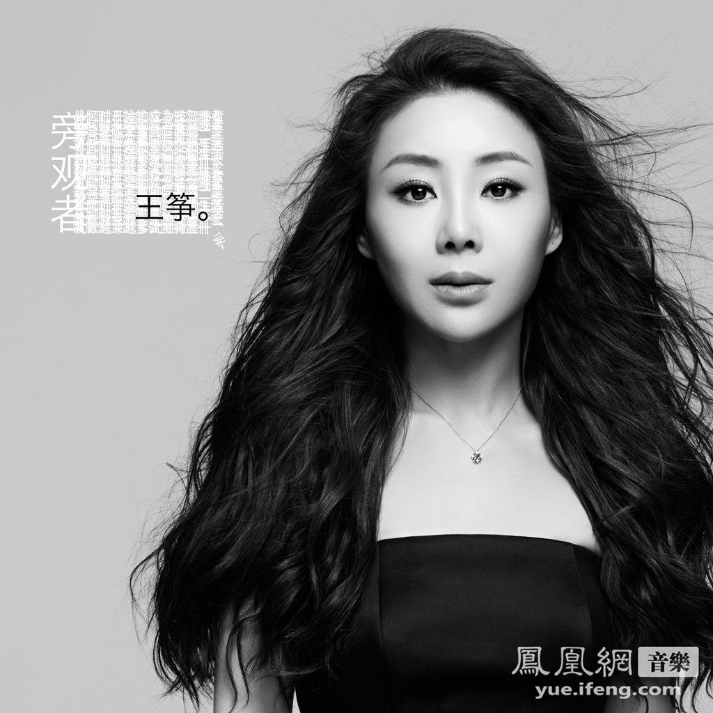 歌手王筝_王筝发单曲《旁观者》 签约太合麦田缔造新女性标杆|王筝_凤凰音乐