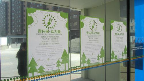活動系列海報-青環保 眾力量 啟動 鼓勵中國大學生關注環保現狀