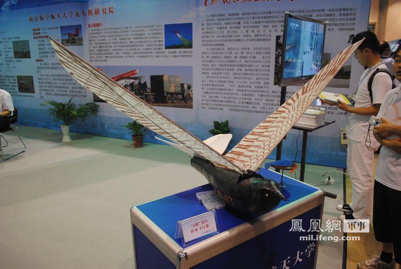 毛泽东纪念堂视频_南京航空航天大学展出仿鸟扑翼机 可用于火星探测_军事频道_凤凰网