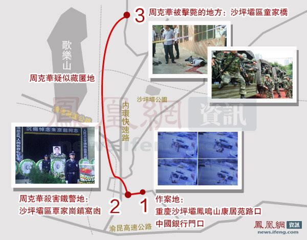 周克华 重庆女孩_重庆一女孩与男友逛街时遇到周克华 向110举报_资讯频道_凤凰网