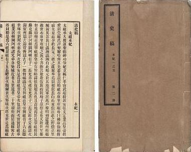 """清史稿》记载失实:""""古稒阳道""""乃..."""