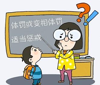 安徽省政协委员建议授予老师合理惩戒权