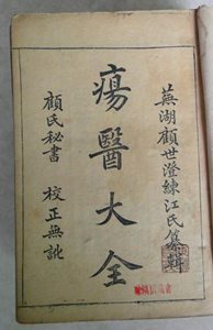 """古代中医神奇手术:修补?#24052;么健?分离""""连体婴儿""""(图文)"""