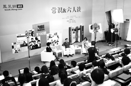 大家书斋_凤凰网读书会办到了100期_读书频道_凤凰网