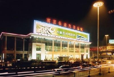 再见46岁的南京中央门汽车站迎来最后一次春运