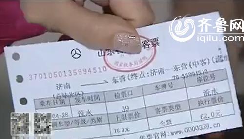 济南车票_车票显示,车辆由济南发往东营(视频截图)