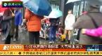 台北故宫南院开馆一周 天花板严重漏水