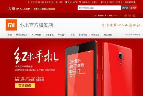 天猫商城旗舰店_红米手机登陆天猫官方旗舰店 预售价809元_科技频道_凤凰网
